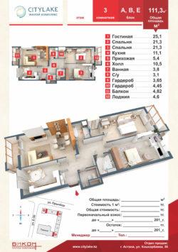 3 комнатная 111,3 м.
