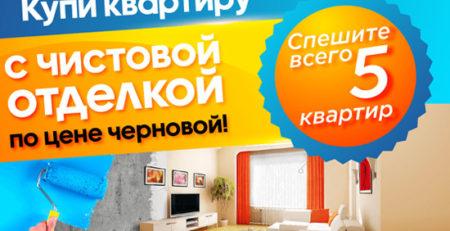 Акция! Купи квартиру с чистовой отделкой по цене черновой! Спешите, всего 5 квартир!